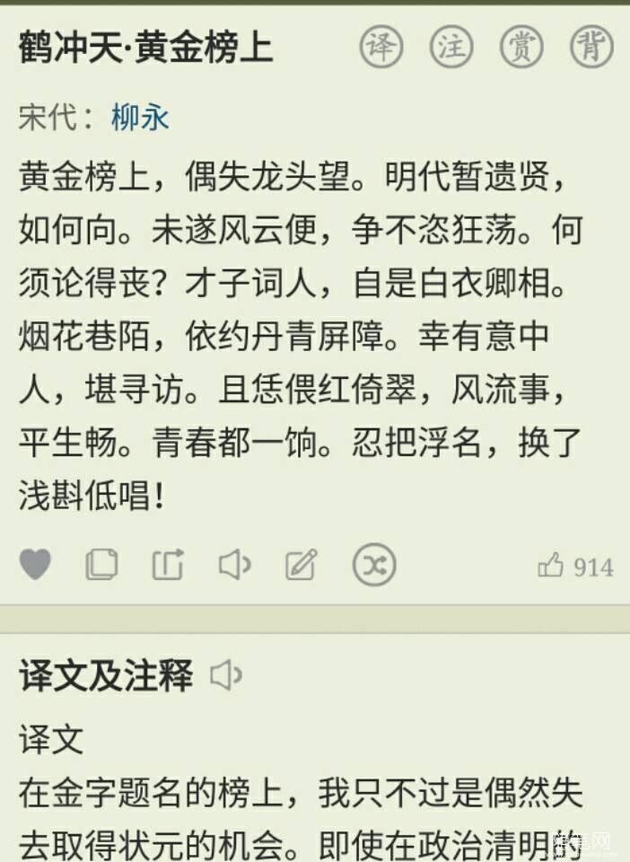 鹤冲天 黄金榜上 宋柳永