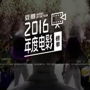 豆瓣2016年度电影榜单,汇聚全年不可错过的高分佳片!