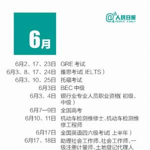 2017年下半年考试日历(各种考证时间表,超实用!)