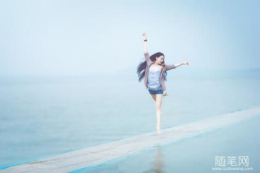 随笔心语:别要求太多,生活才会充满惊喜