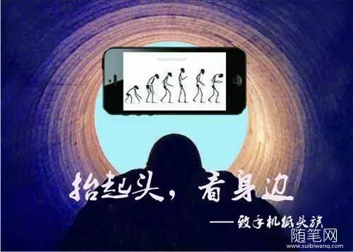 手机正毁灭我们,每一张照片都是真相